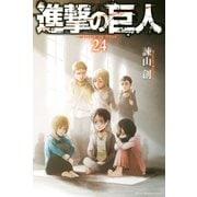 進撃の巨人 24(講談社コミックス) [コミック]