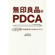 無印良品のPDCA―一冊の手帳で常勝経営を仕組み化する! [単行本]