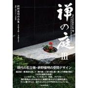 禅の庭〈3〉枡野俊明作品集 2010-2017 [単行本]