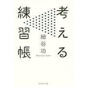 考える練習帳 [単行本]