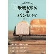 米粉100%のパンとレシピ―作業時間10分 サクッと手作りグルテンフリー [単行本]