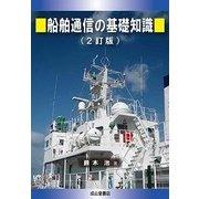 船舶通信の基礎知識 2訂版 [単行本]