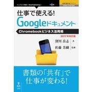 仕事で使える!Googleドキュメント 2017年改訂版 オ-Chromebookビジネス活用術(NextPublishing) [単行本]