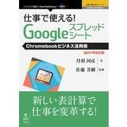 仕事で使える!Googleスプレッドシート 2017年改訂版-Chromebookビジネス活用術(NextPublishing) [単行本]