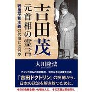 吉田茂元首相の霊言―戦後平和主義の代償とは何か [単行本]