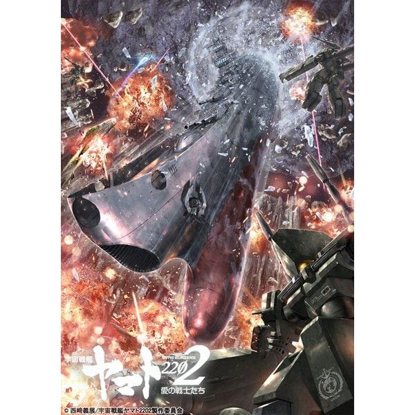 宇宙戦艦ヤマト2202 愛の戦士たち 4 [Blu-ray Disc]