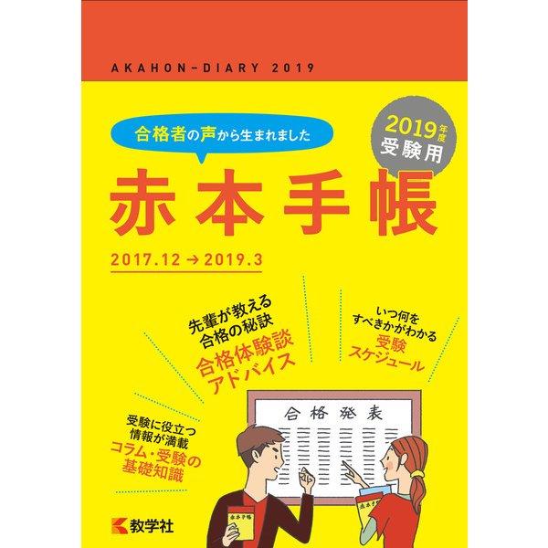 赤本883 赤本手帳 2019年度受験用 [単行本]