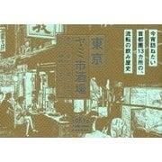 東京ヤミ市酒場―飲んで・歩いて・聴いてきた。 [単行本]