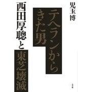 テヘランからきた男―西田厚聰と東芝壊滅 [単行本]