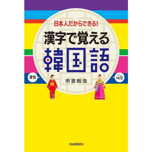日本人だからできる!漢字で覚える韓国語 [単行本]