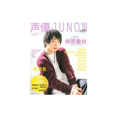 声優JUNON vol.6(別冊JUNON) [ムックその他]