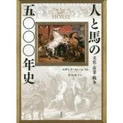 人と馬の五〇〇〇年史―文化・産業・戦争 [単行本]