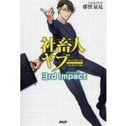 社畜人ヤブー3rd Impact [コミック]