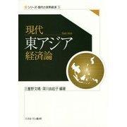 現代東アジア経済論(シリーズ・現代の世界経済〈5〉) [全集叢書]