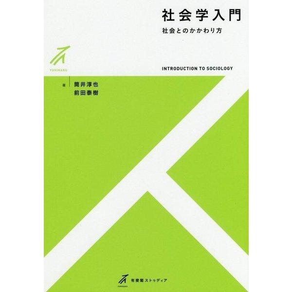 社会学入門―社会とのかかわり方(有斐閣ストゥディア) [全集叢書]
