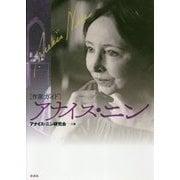 作家ガイド アナイス・ニン [単行本]
