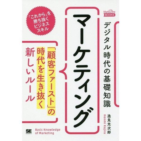 デジタル時代の基礎知識 マーケティング―「顧客ファースト」の時代を生き抜く新しいルール(MarkeZine BOOKS) [単行本]