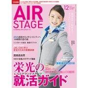 AIR STAGE (エア ステージ) 2017年 12月号 [雑誌]