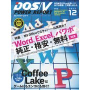 DOS/V POWER REPORT (ドス ブイ パワー レポート) 2017年 12月号 [雑誌]