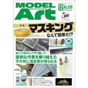 MODEL Art (モデル アート) 2017年 12月号 [雑誌]