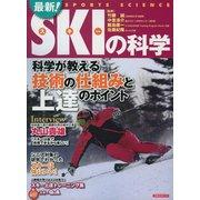 最新! スキーの科学 [ムック・その他]