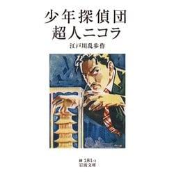 少年探偵団・超人ニコラ(岩波文庫) [文庫]