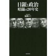 日銀と政治―暗闘の20年史 [単行本]