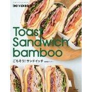表参道バンブー Toast Sandwich bamboo―ごちそう!サンドイッチ [単行本]