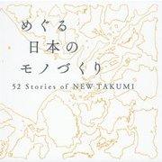 めぐる日本のモノづくり―52 Stories of NEW TAKUMI [単行本]