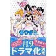 海月姫 17(講談社コミックスキス) [コミック]