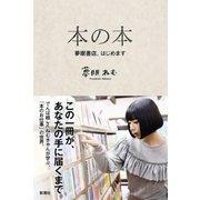 本の本―夢眠書店、はじめます [単行本]