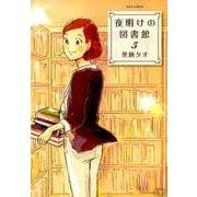 夜明けの図書館 5(ジュールコミックス) [コミック]