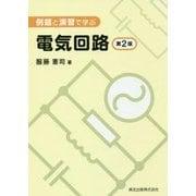 例題と演習で学ぶ 電気回路 第2版 [単行本]