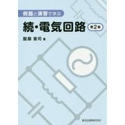 例題と演習で学ぶ 続・電気回路 第2版 [単行本]