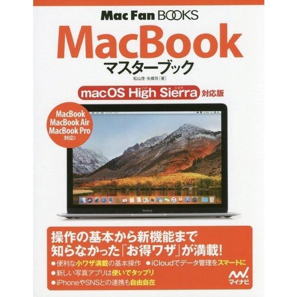 MacBookマスターブックmacOS High Sierra対応版(Mac Fan BOOKS) [単行本]