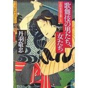 歌舞伎の男たち、女たち―芝居をみる楽しみ [単行本]