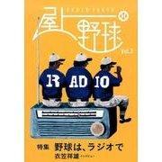 屋上野球 Vol.3 [単行本]