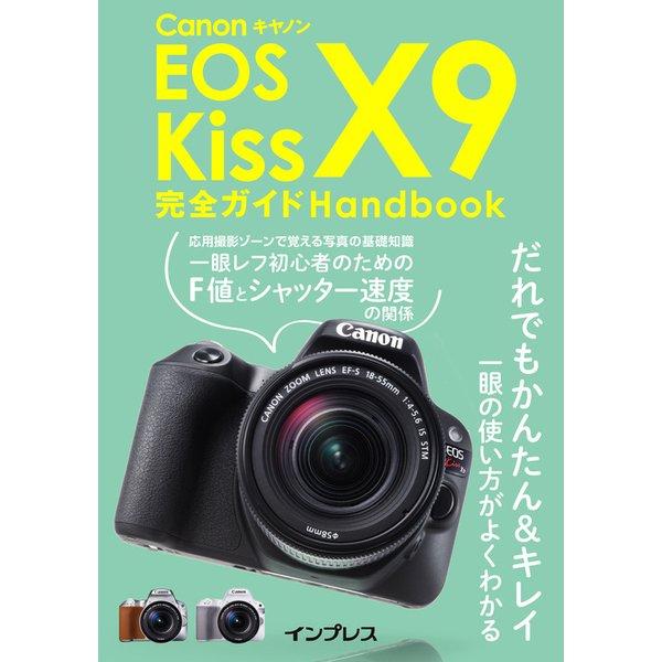 キヤノン EOS Kiss X9 完全ガイド Handbook [単行本]
