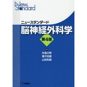 ニュースタンダード 脳神経外科学 第4版 [単行本]
