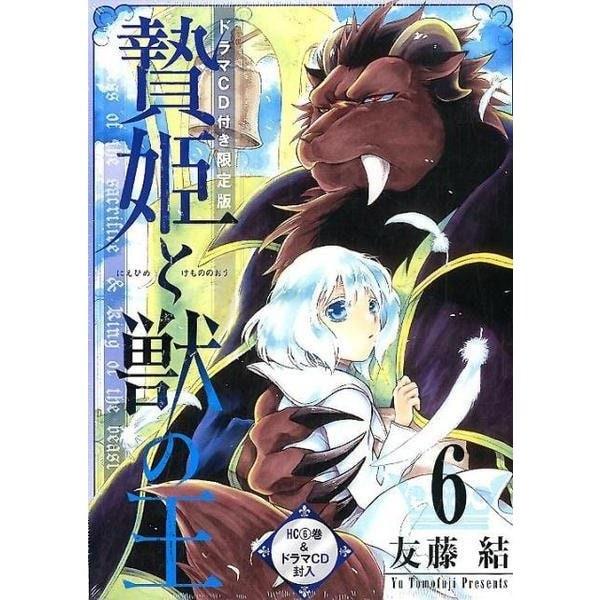 贄姫と獣の王 6巻 ドラマCD付き限定版 [コミック]