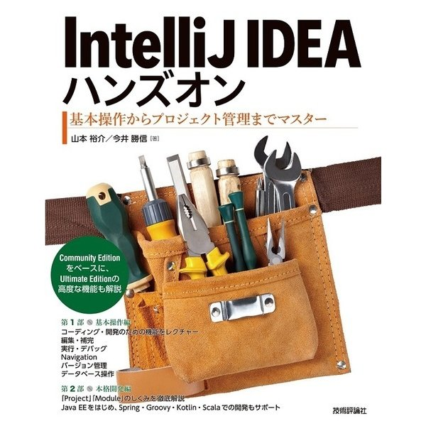 IntelliJ IDEAハンズオン――基本操作からプロジェクト管理までマスター [単行本]