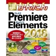 今すぐ使えるかんたん Premiere Elements 2018 [単行本]