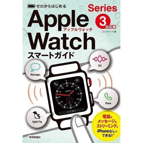 ゼロからはじめる Apple Watch Series 3 スマートガイド [単行本]