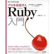 プロを目指す人のためのRuby入門 言語仕様からテスト駆動開発・デバッグ技法まで [単行本]