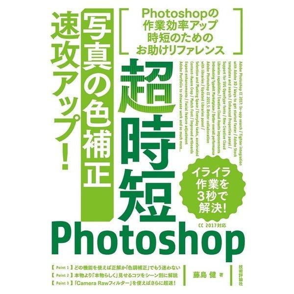 超時短Photoshop「写真の色補正」速攻アップ! [単行本]