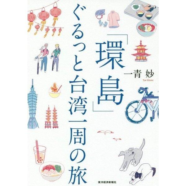 「環島」ぐるっと台湾一周の旅 [単行本]