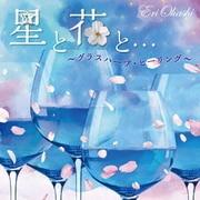 星と花と…~グラスハープ・ヒーリング~