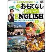 週刊おもてなし純ジャパENGLISH 2017年 11/14号 [雑誌]