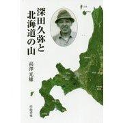 深田久弥と北海道の山 [単行本]