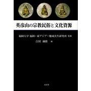 英彦山の宗教民俗と文化資源 [単行本]